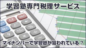 学習塾専門税理サービス