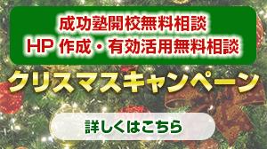 成功塾開校無料相談&ホームページ作成・有効活用無料相談クリスマスキャンペーン