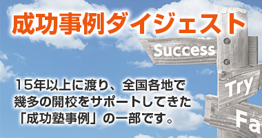 成功塾ダイジェスト