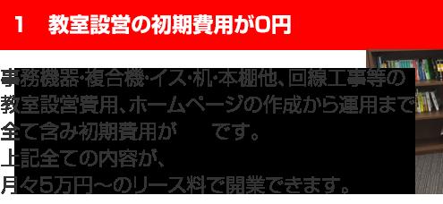 「理由1」教室設営の初期費用が0円