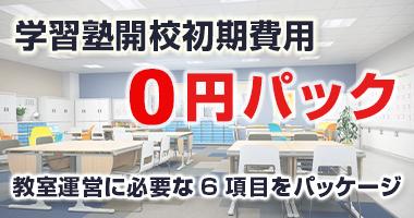 学習塾開校初期費用0円パック