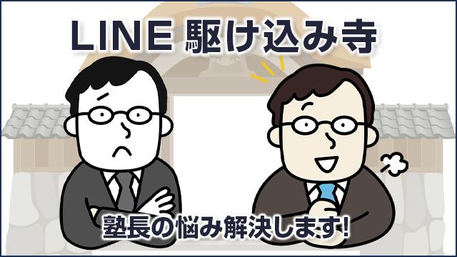 LINE駆け込み寺